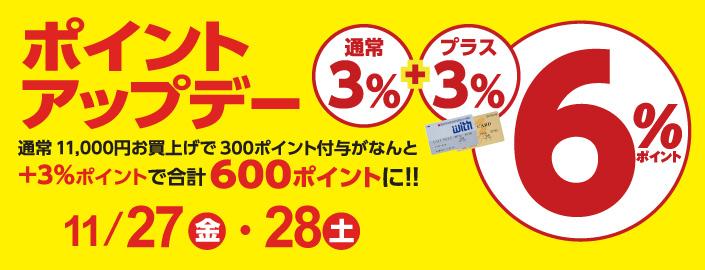 ポイントアップデー 2020年11月27日(金)・28日(土) ■山口店全館