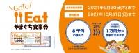 GoTo Eat やまぐち食事券 販売 ■販売期間 2021年9月30日(木)まで