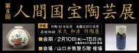【第8回 人間国宝陶芸展】 2021年2月10日(水)~15日(月) ※最終日は午後5時閉場 ■山口店5階 催場