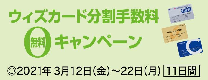 【予告】ウィズカード分割手数料無料キャンペーン 2021年3月12日(金)~22日(月) [11日間限り]