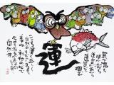 安川眞慈「墨彩画展」