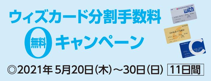 ウィズカード分割手数料無料キャンペーン 2021年5月20日(木)~30日(日) [11日間限り]