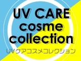 UVケアコスメコレクション