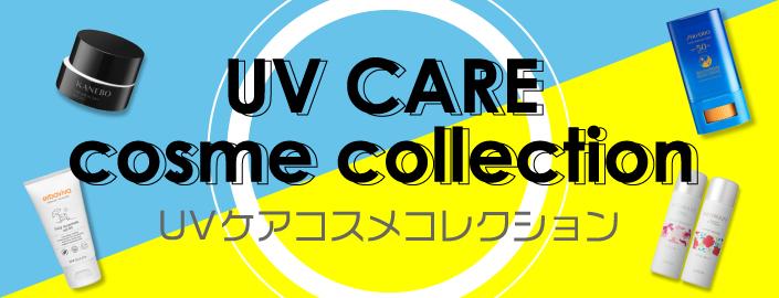 UVケアコスメコレクション 2021年4月21日(水)〜5月30日(日) ■山口店 1階、2階
