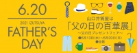 山口井筒屋は【父の日の百華展】〜父の日プレゼントフェア〜 2021年6月20日(日)まで ■山口店 各階