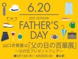 山口井筒屋は【父の日の百華展】〜父の日プレゼントフェア〜
