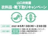 山口井筒屋 衣料品・靴 下取りキャンペーン