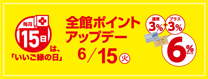 【毎月15日は】いいご縁の日 全館ポイントアップデー 2021年6月15日(火) ■山口店全館