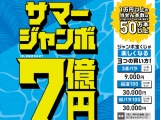 山口井筒屋チャンスセンターよりお知らせ
