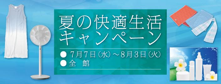 夏の快適生活 キャンペーン 2021年7月7日(水)~8月3日(火) ■山口店全館