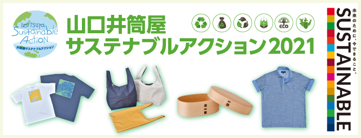 山口井筒屋 サステナブルアクション2021 ■山口店全館