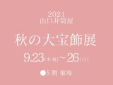 秋の大宝飾展 / [同時開催]ガラス工芸セレクション