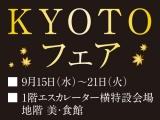 KYOTOフェア