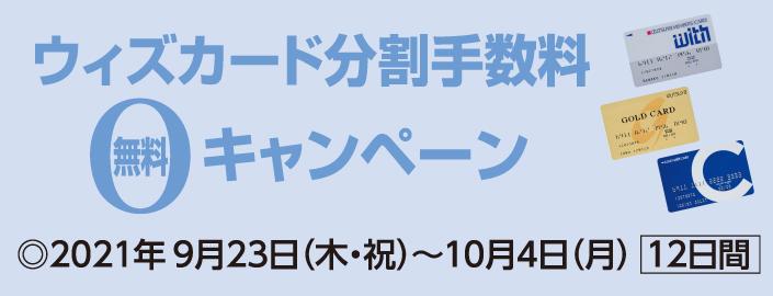 ウィズカード分割手数料無料キャンペーン 2021年9月23日(木・祝)~10月4日(月) [12日間限り]