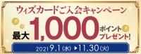 ウィズカード ご入会キャンペーン 2021年9月1日(水)~11月30日(火)