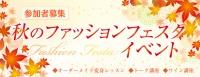 【参加者募集】秋のファッションフェスタ イベント